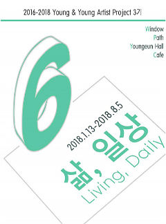 [전시]Young&Young Artist Project 3기 6th <삶, 일상>
