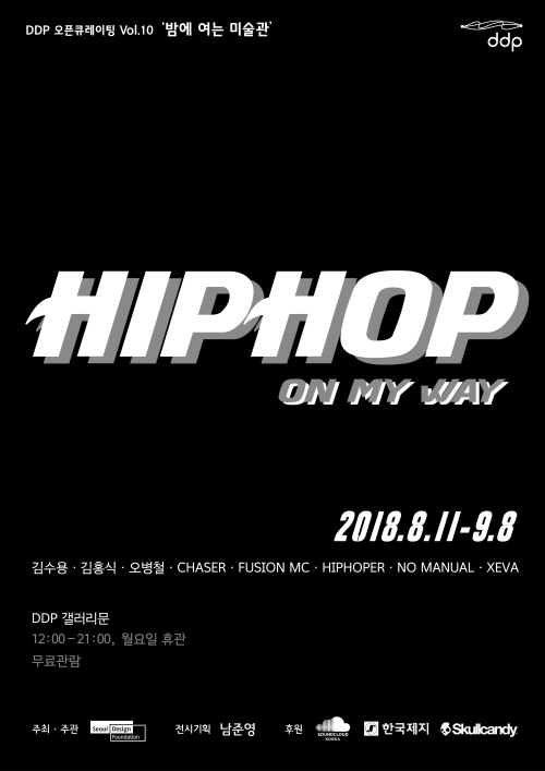 [전시]HIPHOP:ON MY WAY